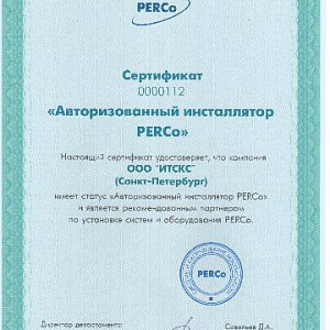 WISOL engineering получил статус Авторизованного инсталлятора PERCo